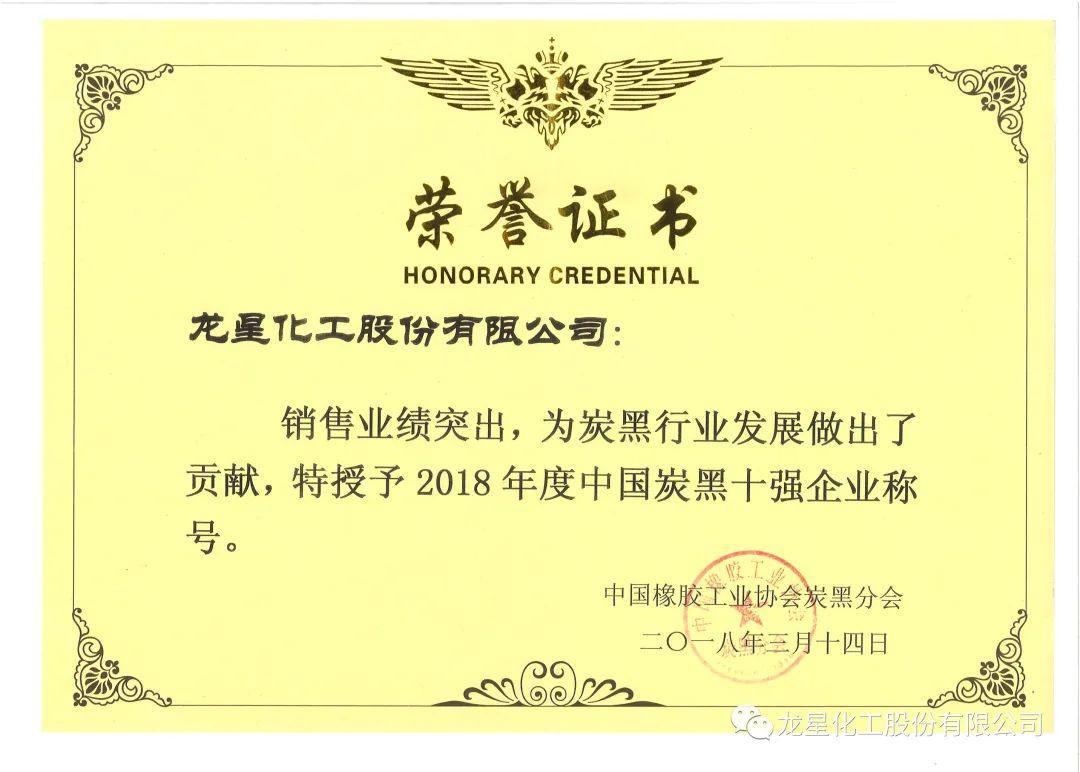 """龙星化工荣获""""2021年度中国炭黑十强企业""""称号"""